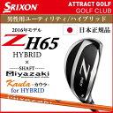 【新品】【送料無料】【日本正規品】スリクソン Z H65 ハイブリッドMiyazaki Kaula 7 for HYBRID シャフト装着仕様[DUNLOP/SRIXON16ZH65HYBRID/メンズ][ミヤザキカウラ/MIYAZAKI]