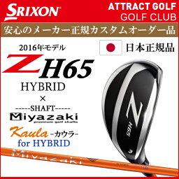 【新品】【送料無料】【メーカー正規カスタム品】スリクソン Z H65 ハイブリッド 特注品Miyazaki Kaula 7 HYBRID シャフト装着仕様[DUNLOP/SRIXON16ZH65HYBRID/メンズ][ミヤザキカウラ7カーボン]