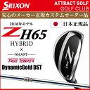 2016年9月発売モデル スリクソン Z H65 ハイブリッド受注生産対応オーダースペック!