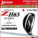 【新品】【送料無料】【メーカー正規カスタム品】スリクソン Z H65 ハイブリッド 特注品N.S.PRO950GH シャフト装着仕様[DUNLOP/SRIXON16ZH65HYBRID/メンズ][日本シャフトNSプロ950GH/NS950]
