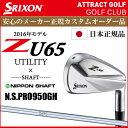【新品】【送料無料】【メーカー正規カスタム品】スリクソン Z U65 ユーティリティ 特注品N.S.PRO950GH シャフト装着仕様[DUNLOP/SRIXON16ZU65UTILITY/メンズ][日本シャフトNSプロ950GH/NS950]