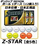 【新品】【超特価販売】【日本正規品】ダンロップ スリクソン ゴルフボールZ-STAR (ゼットスター)DUNLOP SRIXON ZSTAR日本仕様・全 5色・1ダース/12個入り