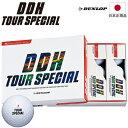 【新品】【日本正規品】【2015年モデル】ダンロップ DDH TOURSPECIAL ボール1ダース=12個入り(全1色)[2015MODELDUNLOPBALLDDH][DDHツアースペシャル]