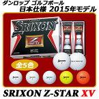 【新品】【日本正規品】【2015年モデル】ダンロップ スリクソン ゴルフボールDUNLOP SRIXON ZSTAR XV・Z-STAR XV (ゼットスターエックスブイ)・日本仕様/日本正規品・全 5色・1ダース/12個入り