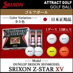 【新品】【日本正規品】【2015年モデル】ダンロップ スリクソン ゴルフボールDUNLOP SRIXON ZSTAR XV・Z-STAR XV (ゼットスターエ...