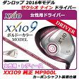 【新品】【送料無料】【女性用】【2016年モデル】日本仕様・日本正規品ダンロップ ゼクシオナイン レディース ドライバー・ボルドーカラーモデル・MP900カーボンシャフト(L/A/R)[DUNLOP/XXIO9L/ゼクシオ9/DRIVER/DP/DR/X9]