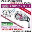 【新品】【送料無料】【女性用】【2016年モデル】日本仕様・日本正規品ダンロップ ゼクシオナイン レディース アイアン・ボルドーカラーモデル・5本セット・MP900Lカーボンシャフト[DUNLOP/XXIO9L/ゼクシオ9/IRON/DP/5本組/X9]