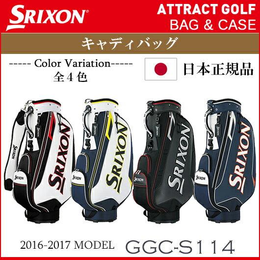【新品】【送料無料】【2016年モデル】ダンロップ スリクソン キャディバッグ品番:GGC-S114サイズ:9.0型/2.9kg[DUNLOPSRIXONGGCS114CB] スリクソン 2016年モデル GGC-S110安心の日本仕様・日本正規品 軽量タイプ最低価格