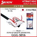 【新品】【2016年モデル】【日本正規品】ダンロップ スリクソン グローブ品番:SRIXON GGG-S016 (21cm〜26cm)[DUNLOP/GGGS016/GGG-S016/メンズゴルフ手袋]