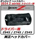 【新品】【純正ヘッドカバー】メーカー正規品ダンロップ スリクソン 2014 Z series2014年モデル Zシリーズ・Z945 / Z745 / Z545 純正モデル・ドライバー用ヘッドカバー