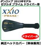 【新品】【純正ヘッドカバー】ダンロップメーカー正規品2015年モデル ゼクシオプライム・ドライバー用ヘッドカバーDUNLOP XXIO PRIME SP800 DRIVER COVER