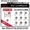 【新品】【メーカー正規品】ダンロップ スリクソン Zシリーズ用 チューニングウェイト対応モデル:Z945、Z745、Z545、Z F45[DUNLOP/SRIXON/SRX14Z/TUNINGWEIGHT]