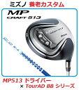 【新品】【送料無料】【養老カスタム・日本正規品】MIZUNO MP-513 DRIVERYORO CUSTOMミズノ MP513 ドライバー・(9.5P度/9.5度/10.5度)・TourAD BBシリーズ装着仕様(ツアーADBB-5/BB-6/BB-7/BB-8)