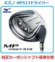 【新品】【送料無料】【日本仕様・日本正規品】MIZUNO MP-513 DRIVERミズノ MP513 ドライバー・(9.5P度/9.5度/10.5度)・MP QUAD 純正..