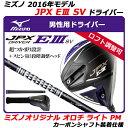 【新品】【送料無料】【日本仕様・日本正規品】ミズノ JPX EIII SV ドライバー・Orochi Light カーボンシャフト装着仕様(ミズノオリジナル純正オロチライトシャフト)[MIZUNO/JPXE3SV/JPXE3SV/DR]
