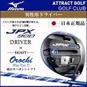 【新品】【送料無料】【日本仕様/正規品】ミズノ JPX900 ドライバーOrochi Blue Eye D シャフト装着仕様[MIZUNO/JPX900DR/飛びスピン][オロチブルーアイ純正カーボン]