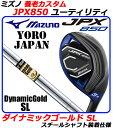 【新品】【送料無料】【日本正規品】ミズノ JPX850ユーティリティMIZUNO JPX-850UT・3U(19度) / 4U(22度) / 5U(25度)・ダイナミックゴールドSL シャフト装着仕様(DynamicGoldSuperLite)