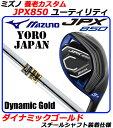 【新品】【送料無料】【日本正規品】ミズノ JPX850ユーティリティMIZUNO JPX-850UT・3U(19度) / 4U(22度) / 5U(25度)・ダイナミックゴールド シャフト装着仕様(DynamicGold)