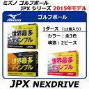 【2015年モデル】【新品】【ゴルフボール】MIZUNO NEXDRIVE GOLF BALLミズノ JPX ネクスドライブ ボール・1ダース/12球入り・全3色・ホワイト(品番:5NJBM72510)・オレンジ(品番:5NJBM72540)・ホワイト×ピンク(品番:5NJBM72520)