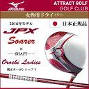【新品】【送料無料】【2016年モデル】ミズノゴルフ J