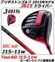 【新品】【送料無料】【2015年モデル】日本仕様・日本正規品BRIDGESTONEGOLF J815 DRIVERブリヂストンゴルフ (ブリジストンゴルフ)・J815ドライバー・8.5度/9.5度/10.5度・TourAD J15-11W シャフト装着仕様(BSG純正カーボンシャフト)