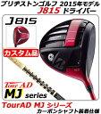【新品】【送料無料】【2015年モデル】日本仕様・メーカー正規カスタム品BRIDGESTONEGOLF J815 DRIVERブリヂストンゴルフ (ブリジストンゴルフ)・J815ドライバー・8.5度/9.5度/10.5度・TourAD MJ シャフト装着仕様(GDツアーADMJ)