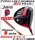 【新品】【送料無料】【2015年モデル】日本仕様・メーカー正規カスタム品BRIDGESTONEGOLF J815 DRIVERブリヂストンゴルフ (ブリジストンゴルフ)・J815ドライバー・8.5度/9.5度/10.5度・Diamana R シャフト装着仕様(ミツビシ ディアマナR)