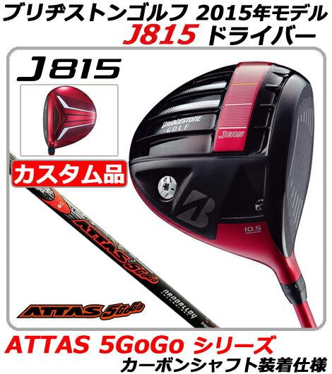 【新品】【送料無料】【2015年モデル】日本仕様・メーカー正規カスタム品BRIDGESTONEGOLF J815 DRIVERブリヂストンゴルフ (ブリジストンゴルフ)・J815ドライバー・8.5度/9.5度/10.5度・ATTAS 5GoGo シャフト装着仕様(アッタスゴーゴーゴー555) 安心の日本仕様・メーカー正規カスタム品2015年3月発売モデル!
