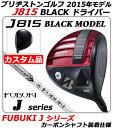 【新品】【送料無料】【2015年モデル】日本仕様・メーカー正規カスタム品BRIDGESTONEGOLF J815 BLACK DRIVERブリヂストンゴルフ (ブリジストンゴルフ)・J815ブラックドライバー・9.5度/10.5度・FUBUKI J シャフト装着仕様(ミツビシ フブキJ)