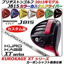 【新品】【送料無料】【カラーカスタム】日本仕様・メーカー正規カスタム品BRIDGESTONEGOLF J815 DRIVERブリヂストンゴルフ (ブリジストンゴルフ)・8.5度/9.5度/10.5度・KUROKAGE XT シャフト装着仕様〔ミツビシクロカゲXT〕