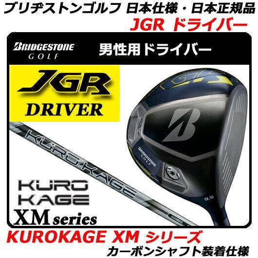 【送料無料】【新品】【2016年モデル】ブリヂストンゴルフ JGR ドライバーKUROKAGE XM60 (S)シャフト装着仕様(ミツビシクロカゲ/XM-60S)[BSG/JGR/DR/9.5度/10.5度/12度] 2016年モデル JGR シリーズ!安心のメーカー正規品【最も手頃な価格】