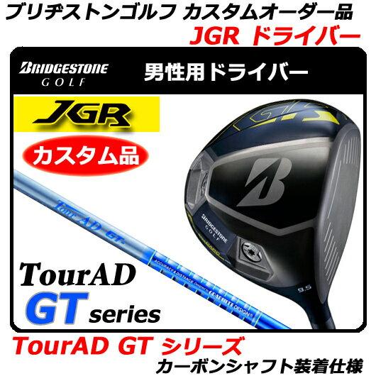 【新品】【送料無料】【メーカー正規カスタム品】ブリヂストンゴルフ JGR ドライバー 特注品・TourAD GT シャフト装着仕様(グラファイトデザインツアーADGTシリーズ)[BSG/JGR/DR/9.5度/10.5度/12度] 安心のメーカー正規カスタムオーダー品