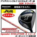 【新品】【送料無料】【メーカー正規カスタム品】ブリヂストンゴルフ JGR ドライバー 特注品・SPEEDER EVOLUTION II シャフト装着仕様(フジクラスピーダーエボリューション2)[BSG/JGR/DR/9.5度/10.5度/12度]