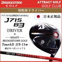 【新品】【送料無料】【日本仕様・正規品】ブリヂストンゴルフ J715 B3 ドライバーTourAD J15-11W シャフト装着仕様[BSG/ブリジストン/J715B3]
