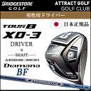 【新品】【送料無料】【日本正規品】ブリヂストンゴルフ TOUR B XD-3 ドライバーDiamana BF シャフト装着仕様[BSG/ブリジストン/ツアーB/XD3/XD-3][ミツビシディアマナBF/青マナ]
