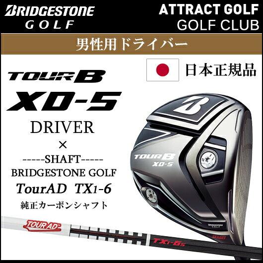 【新品】【送料無料】【日本正規品】ブリヂストンゴルフ TOUR B XD-5 ドライバーTX1-6 純正カーボンシャフト装着仕様[BSG/ブリジストン/ツアーB/XD5/XD-5] 2016年10月発売モデル 安心の日本仕様/メーカー正規品