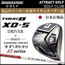 【新品】【送料無料】【メーカー正規カスタム品】ブリヂストンゴルフ TOUR B XD-5 ドライバー