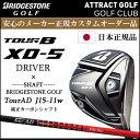 【新品】【送料無料】【メーカー正規カスタム品】ブリヂストンゴルフ TOUR B XD-5 ドライバー 特注品TourAD J15-11w シャフト装着仕様[BSG/ブリジストン/ツアーB/XD5/XD-5]