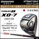 【新品】【送料無料】【メーカー正規カスタム品】ブリヂストンゴルフ TOUR B XD-7 ドライバー 特注品TourAD TX1-6 シャフト装着仕様[BSG/ブリジストン/ツアーB/XD7/XD-7]
