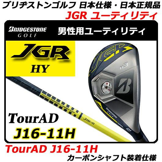 【送料無料】【新品】【2016年モデル】ブリヂストンゴルフ JGR HY ユーティリティJ16-11H 純正カーボンシャフト装着仕様メーカーオリジナルJ1611Hシャフト[BSG/JGR/UT/H2/H3/H4/H5/H6/H7] 2016年モデル JGR シリーズ!安心のメーカー正規品適用されました