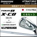 【新品】【送料無料】【日本正規品】ブリヂストンゴルフ TOUR B X-CB アイアン6本セット (#5-#9,PW)N.S.PRO950GH シャフト装着仕様[BSG/ブリジストン/ツアーB/XCB/X-CB][日本シャフトNSプロ950GH/NS950]