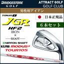 【新品】【送料無料】【日本正規品】ブリヂストンゴルフ TOUR B JGR HF-2 アイアン6本