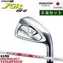 【新品】【送料無料】【日本正規品】ブリヂストンゴルフ TOUR B JGR HF2 アイアン6本