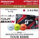 【新製品】【新品】【日本仕様・正規品】ブリヂストンゴルフ TOUR B330X ボール1ダース:12個入り全3色:ホワイト,イエロー,オレンジ[2016MODEL/BRIDGESTONEGOLF/BSG/ブリジストン][2016年TOURB330X/ツアーB330X]