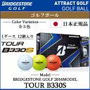 【新製品】【新品】【日本仕様・正規品】ブリヂストンゴルフ TOUR B330S ボール1ダース:12個入り全3色:ホワイト,イエロー,オレンジ[2016MODEL/BRIDGESTONEGOLF/BSG/ブリジストン][2016年TOURB330S/ツアーB330S]