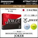【新品】【日本仕様・正規品】【2015年モデル】ブリヂストンゴルフ ジョーカー ゴルフボール・1ダース/12個入り・全2色(ホワイト/イエロー)[BRIDGESTONEGOLF/2015JOKERBALL/BSG]