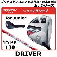 【新品】【ジュニア】【Type130】ブリヂストンゴルフ(ブリジストンゴルフ)Jr.シリーズ ジュニア用ドライバー推奨身長:130cm前後対応モデル[BRIDGESTONEGOLF/DRIVER/BSG/JR]の画像