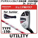 【新品】【ジュニア】【Type150】ブリヂストンゴルフ(ブリジストンゴルフ)Jr.シリーズ ジュニア用ユーティリティ(H5)推奨身長:150cm前後対応モデル[BRIDGESTONEGOLF/UTILITY/BSG/JR]