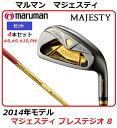 【新品】【送料無料】【2014年モデル】日本仕様・日本正規品MARUMAN MAJESTY PRESTIGIO 8マルマンマジェスティ プレステジオ エイト・アイアンセット(#8,#9,#10,PW)・MAJESTY LV710純正カーボンシャフト