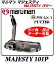 【新品】【送料無料】【高級パター】マルマンマジェスティ101PパターMARUMAN MAJESTY PUTTER 101P・モデル名 101P・ライ角、長さオーダー可能モデル